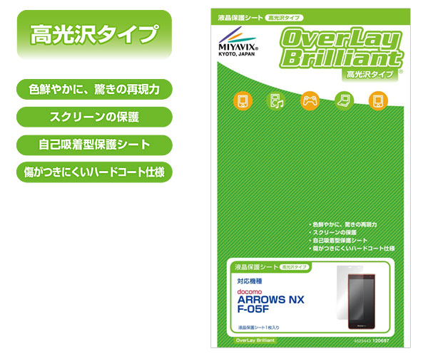 OverLay Brilliant for ARROWS NX F-05F