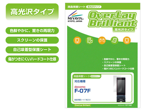 OverLay Brilliant for F-07F