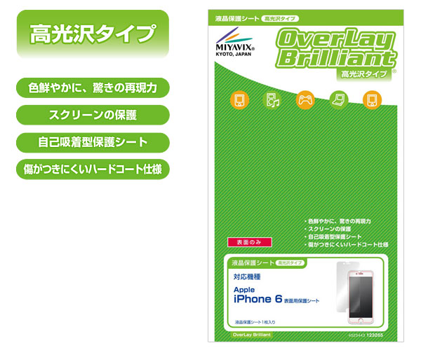 OverLay Brilliant for iPhone 6 表面用保護シート