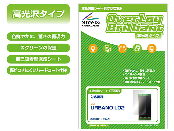 OverLay Brilliant for URBANO L02