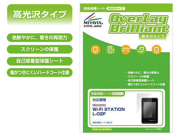 OverLay Brilliant for Wi-Fi STATION L-02F