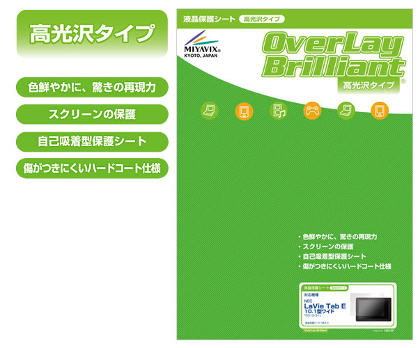 OverLay Brilliant for LaVie Tab E 10型ワイド