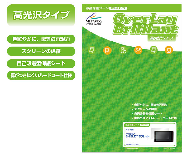OverLay Brilliant for SHIELDタブレット