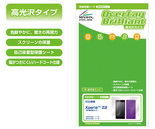 OverLay Brilliant for Xperia (TM) Z2 SO-03F 『表・裏両面セット』
