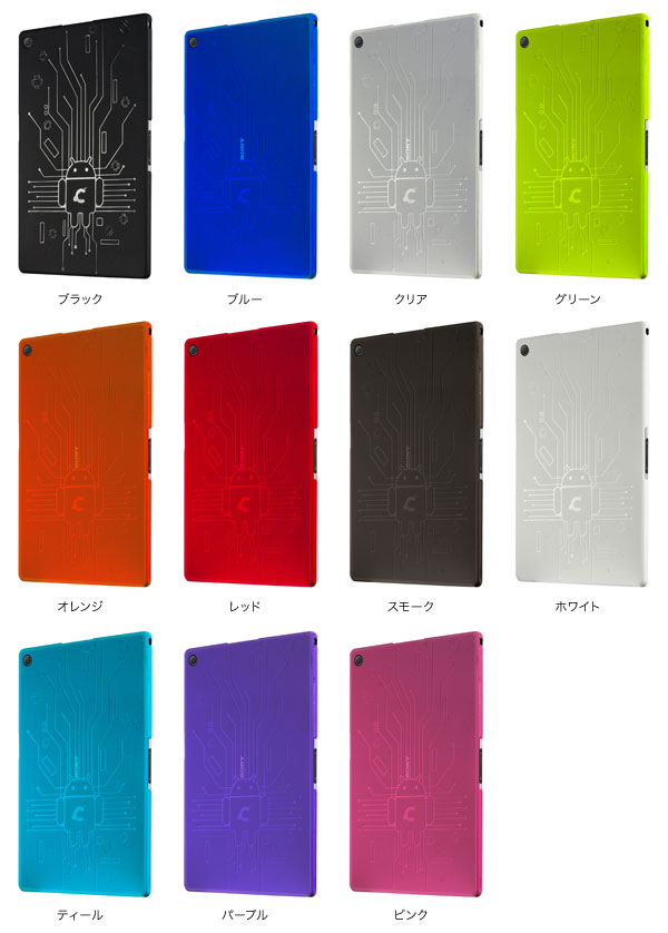 カラー Cruzerlite Bugdroid Circuit Case for Xperia (TM) Z2 Tablet