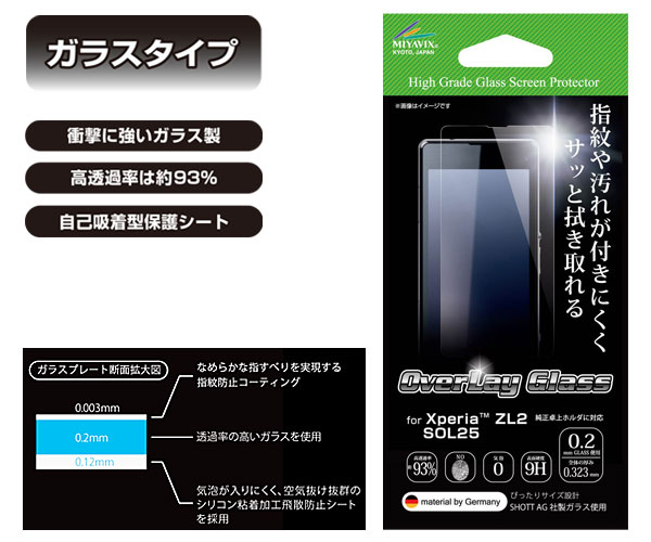 OverLay Glass for Xperia (TM) ZL2 SOL25 表面用保護ガラスシート