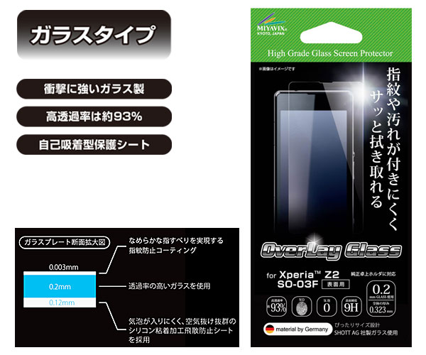 OverLay Glass for Xperia(TM) Z2 SO-03F 表面用保護ガラスシート