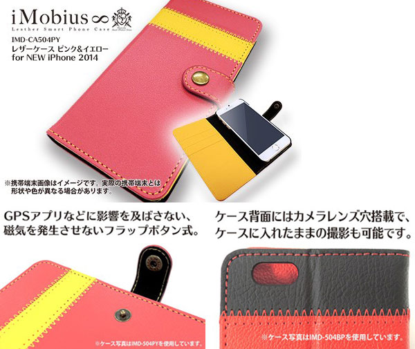 Mobius レザーケース for iPhone 6