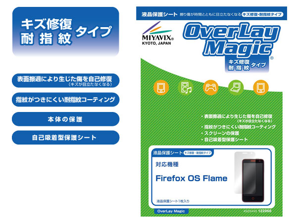 OverLay Magic for Firefox OS Flame