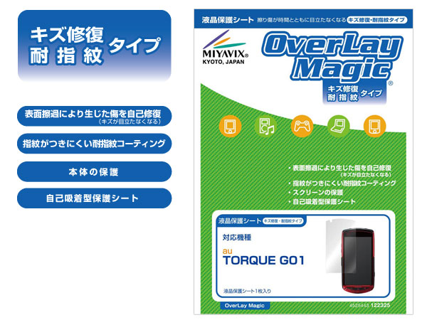 OverLay Magic for TORQUE G01