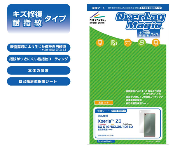 OverLay Magic for Xperia (TM) Z3 SO-01G/SOL26/401SO 裏面用保護シート