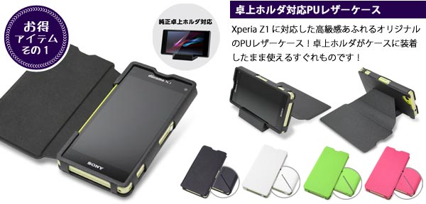 Xperia祭り!お得な上級者向け4点セット for Xperia (TM) Z1 f SO-02F