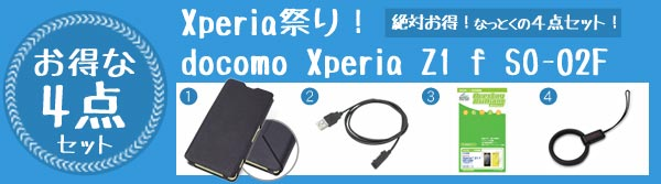Xperia祭り!お得な4点セット for Xperia (TM) Z1 f SO-02F