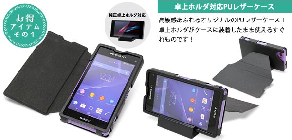 Xperia祭り!お得な4点セット