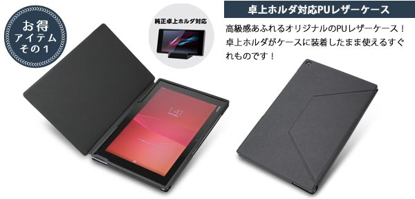 Xperia祭り!お得な3点セット