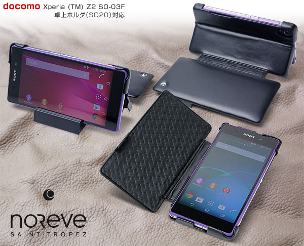 Noreve Perpetual Selection レザーケース for Xperia (TM) Z2 SO-03F 卓上ホルダ対応