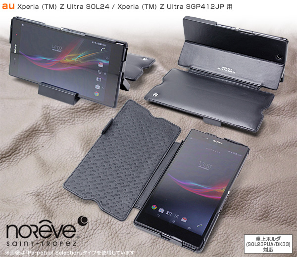 Noreve Selection レザーケース for Xperia (TM) Z Ultra SOL24/SGP412JP 卓上ホルダ対応