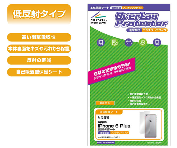 OverLay Protector for iPhone 6 Plus(アンチグレアタイプ)