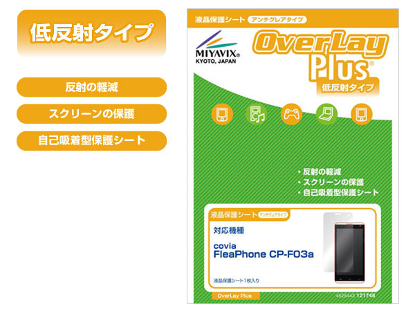 OverLay Plus for covia FleaPhone CP-F03a