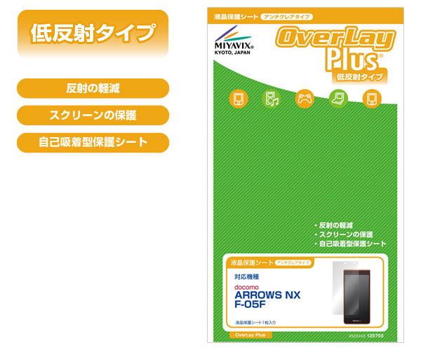 OverLay Plus for ARROWS NX F-05F