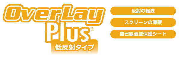 OverLay Plus for ウォークマン A10シリーズ NW-A16/NW-A17