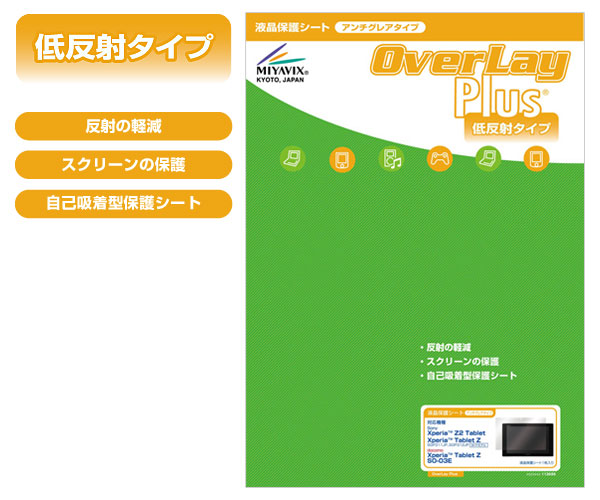 OverLay Plus for Xperia Z2 Tablet/Tablet Z SO-03E