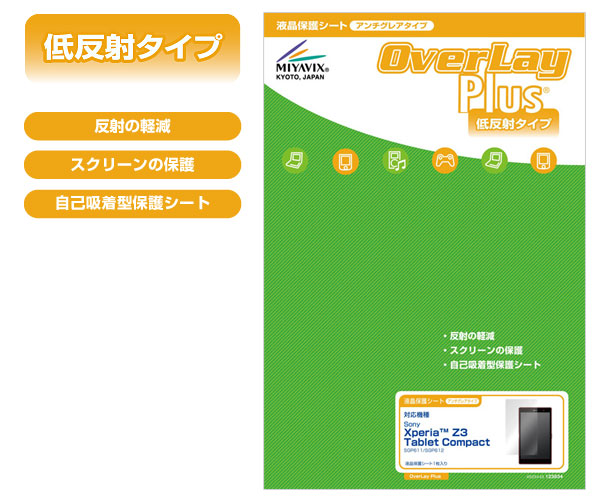 OverLay Plus for Xperia (TM) Z3 Tablet Compact
