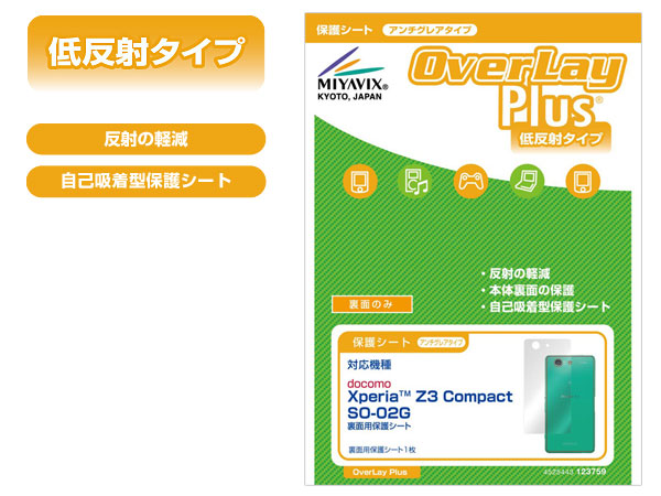 OverLay Plus for Xperia (TM) Z3 Compact SO-02G 裏両用保護シート
