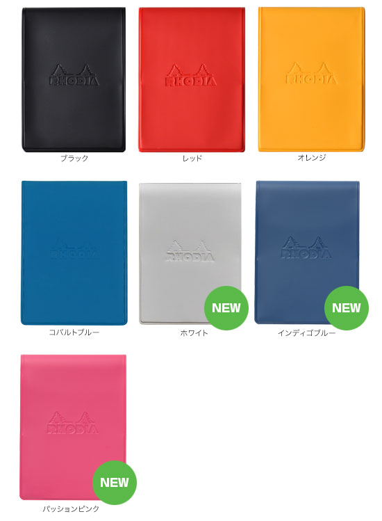 カラー RHODIA 11 in color
