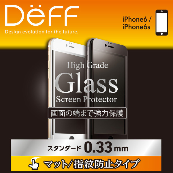 High Grade Glass Screen Protector Full Front マット 0.33mm for iPhone 6s/6