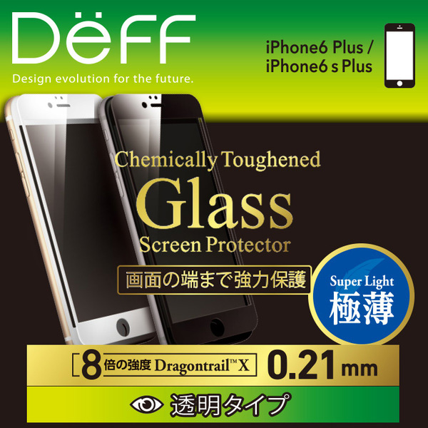 High Grade Glass Screen Protector Full Front 0.21mm DragonTrail for iPhone 6s Plus/6 Plus