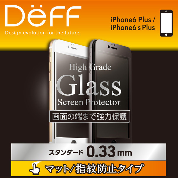 High Grade Glass Screen Protector Full Front マット 0.33mm for iPhone 6s Plus/6 Plus
