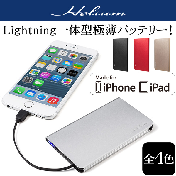 Helium Super Thin Mobile Battery Lightning HB114