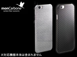 monCarbone HoverKoat for iPhone 6s/6