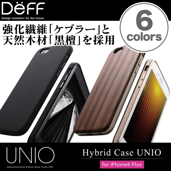 Hybrid Case UNIO for iPhone 6 Plus