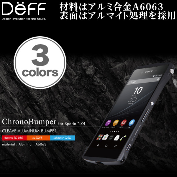 CLEAVE Aluminum Bumper Chrono for Xperia (TM) Z4 SO-03G/SOV31/402SO