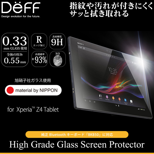 High Grade Glass Screen Protector for Xperia (TM) Z4 Tablet SO-05G/SOT31/SGP712JP