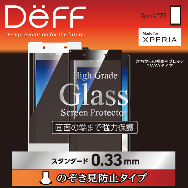 High Grade Glass Screen Protector 0.33mm のぞき見防止タイプ for Xperia (TM) Z5 SO-01H / SOV32 / 501SO
