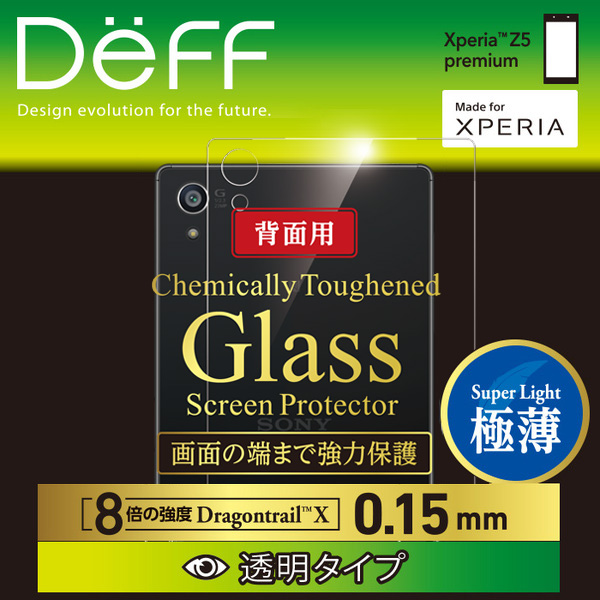 Chemically Toughened Glass Screen Protector Dragontrail X 0.15mm 透明タイプ 背面用 for Xperia (TM) Z5 Premium SO-03H