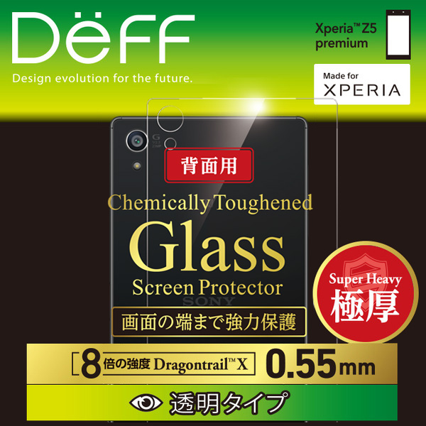 Chemically Toughened Glass Screen Protector Dragontrail X 0.55mm 透明タイプ 背面用 for Xperia (TM) Z5 Premium SO-03H