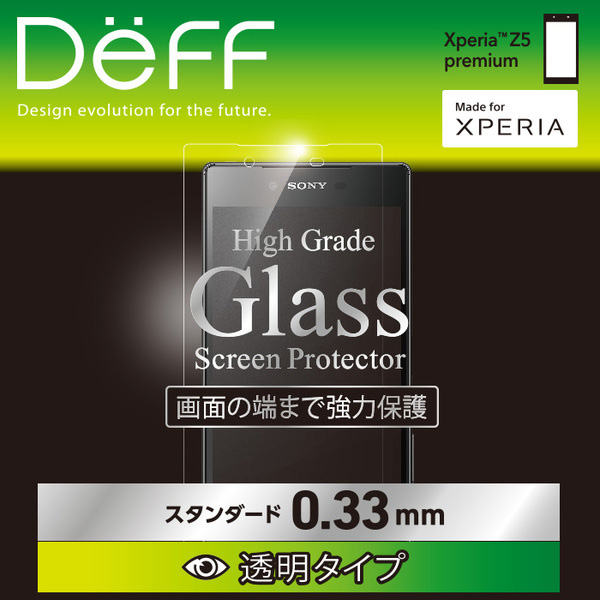 High Grade Glass Screen Protector 0.33mm 透明タイプ for Xperia (TM) Z5 Premium SO-03H