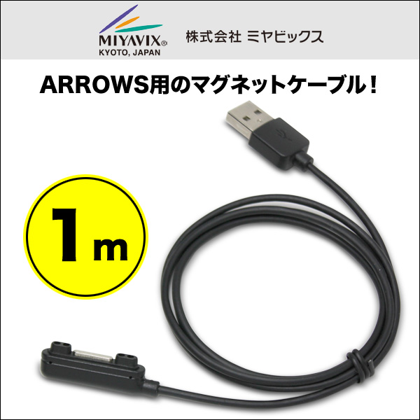 マグネット充電ケーブル for ARROWS NX F-04G/ARROWS NX F-02G