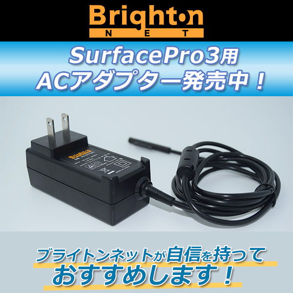 ACアダプター for Surface Pro 3