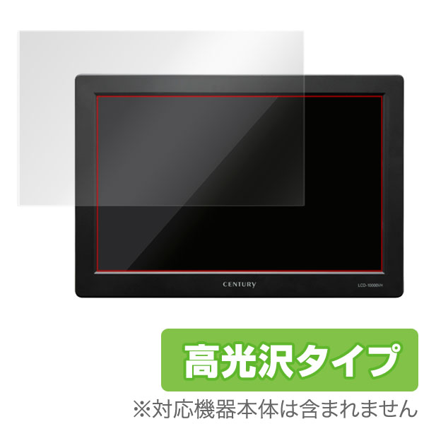 OverLay Brilliant for plus one HDMI 10.1インチ (LCD-10000VH3)