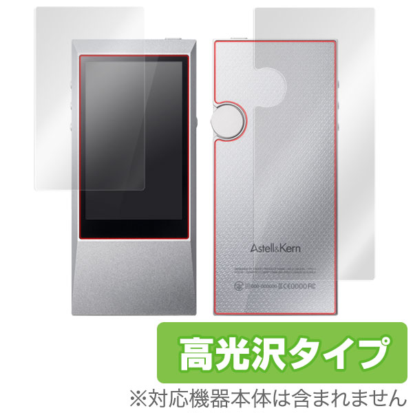 OverLay Brilliant for Astell & Kern AK Jr 『表・裏両面セット』