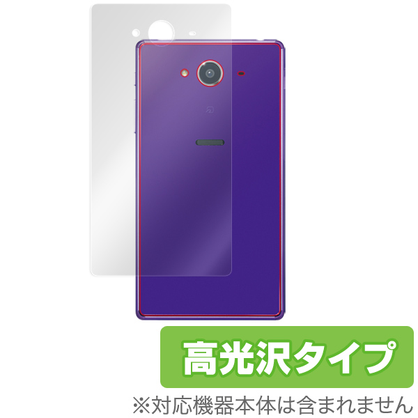 OverLay Brilliant for AQUOS Xx2 裏面用保護シート