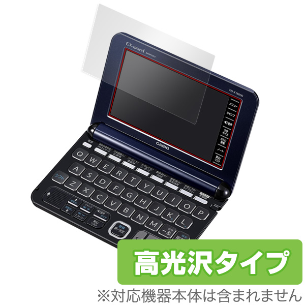 OverLay Brilliant for CASIO EX-word XD-G/SK/SC/Y/K/SUシリーズ