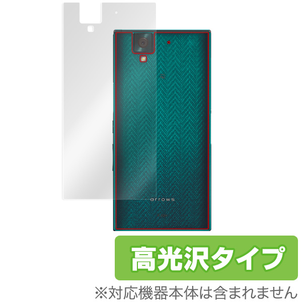 OverLay Brilliant for arrows NX F-02H 裏面用保護シート