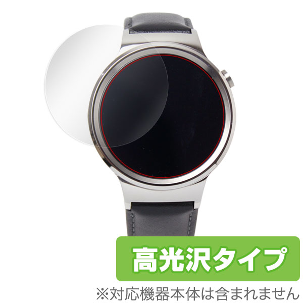 OverLay Brilliant for Huawei Watch(2枚組)