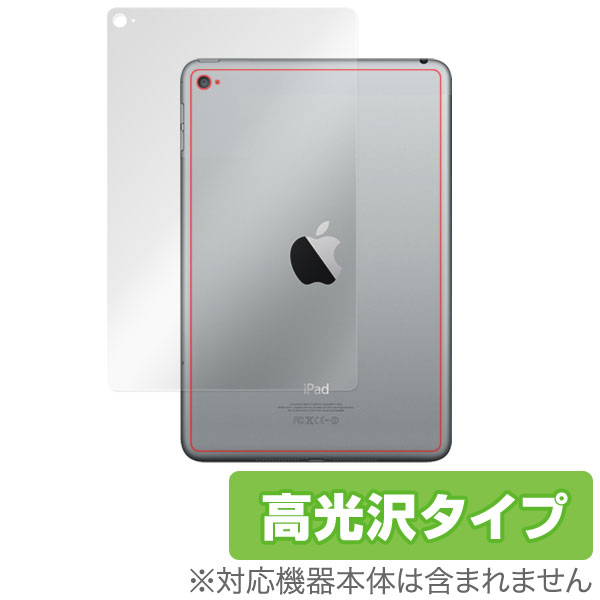 OverLay Brilliant for iPad mini 4 (Wi-Fiモデル) 裏面用保護シート